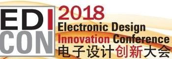 EDI CON China 2018电子设计创新会议